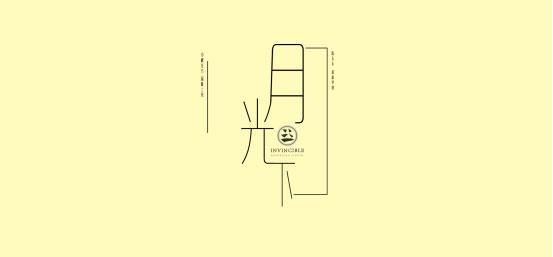 陈东东温馨首发 《月光下》感受别样暖意