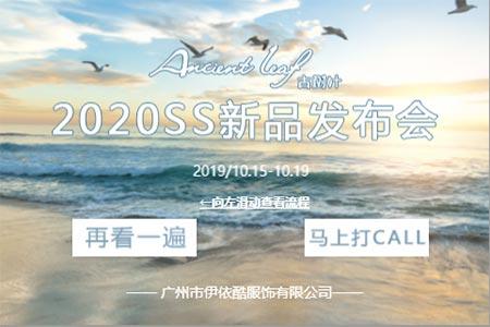 """""""古树叶""""20S春夏新品发布会诚挚邀您莅临现场!"""
