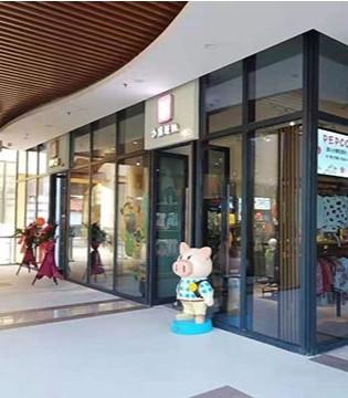 """明星品牌""""小猪班纳""""即将在亚龙湾壹号小镇盛大开业!"""