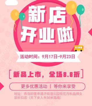 热烈庆祝花月秋女装山东青岛店新店9月17日盛大开业!