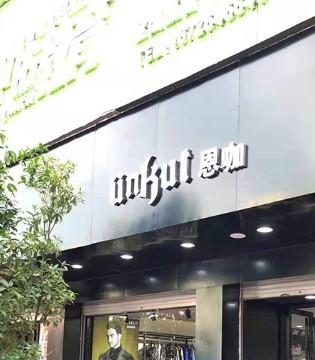 热烈祝贺恩咖男装新店盛大开业!开启新一轮财富之路