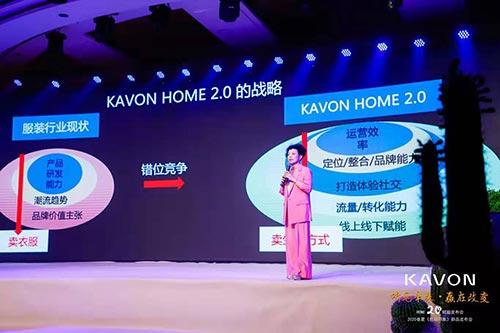 "KAVON""听见未来 赢在改变""发布会 赋能新时代!"