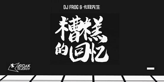 DJ Frog 卡耳先生首度合作《糟糕的回忆》热烈上线
