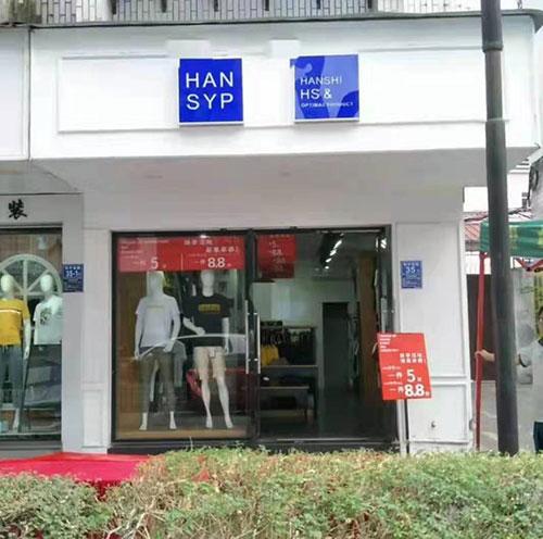 """原创设计品牌男装""""HS""""近日三店盛大齐开!新时尚来临"""