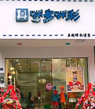 咪多咪彩新店盛大开业 这个秋天给孩子的最暖呵护