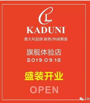 """""""卡度尼""""兴业大道旗舰店盛装开业!时尚就在于此!"""