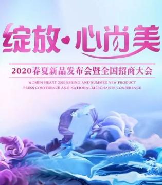 绽放心尚美――女人心2020春夏新品发布会圆满落幕!