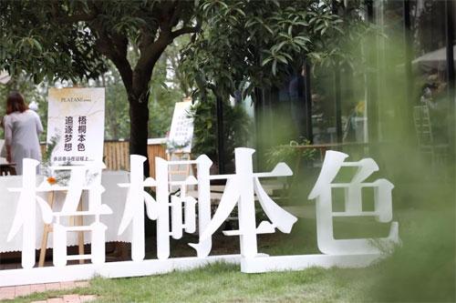 梧桐本色2020春夏新品发布会暨订货会 川渝站圆满落幕