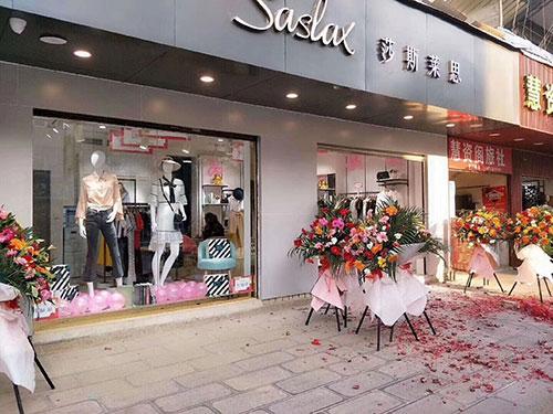 广州莎斯莱思好女装 让加盟商真正轻松赚钱的项目!