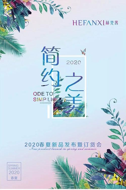 """""""赫梵茜""""��s之美 2020春夏新品�l布��正式完美落幕"""