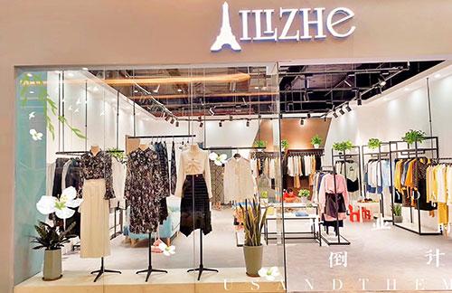 """穿衣就选""""艾丽哲""""女装!新店开业 更有优惠等你来拿"""