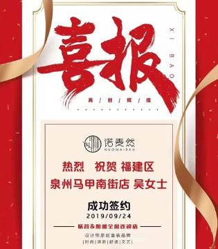 热烈祝贺福建吴女士成功携手诺麦然品牌 共创美好未来