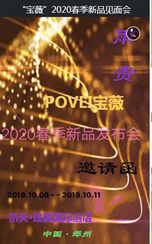 宝薇女装将于河南·郑州盛大召开—20S春季新品发布会!