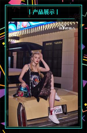 艾卓拉女装有一场时尚盛宴邀您参加 你...准备好了吗?