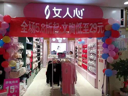 国际临近 祝贺女人心内衣三门峡市灵宝市店开业大吉
