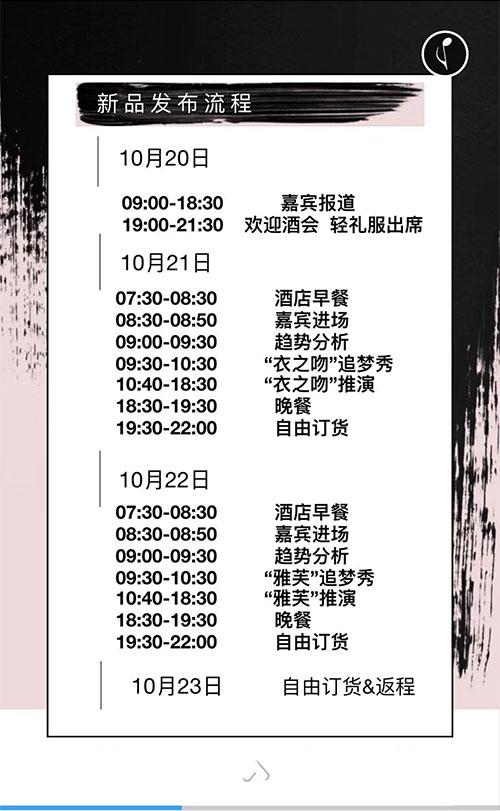 """薰衣草""""追梦""""20S春夏新品发布会即将盛大开幕!"""