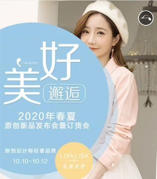 莉雅莉萨2020春夏新品发布会诚挚邀您盛装出席!