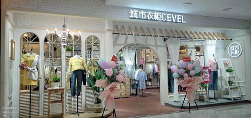 祝山东潍坊安丘泰华城 城市衣柜女装 开业大吉生意兴隆