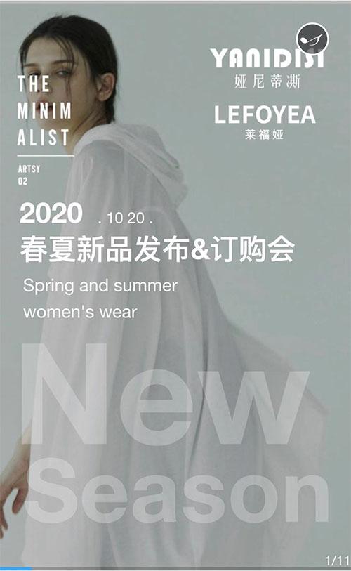 新一季时尚即将绽放!娅尼蒂�@20S春夏新品诚邀你莅临