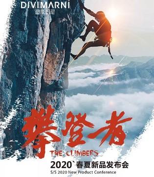 """勇攀高峰!迪威玛尼20S""""攀登者""""新品诚邀您莅临!"""