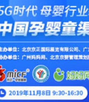 中国孕婴童渠道高峰论坛即将在广州举办