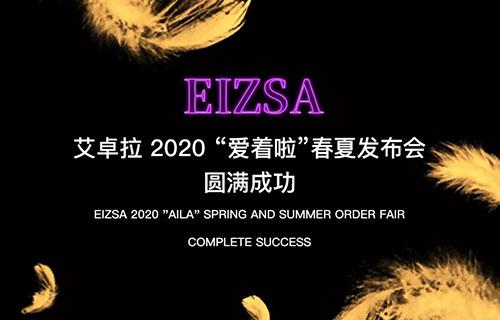 "EIZSA 2020春夏""�壑�啦""20S新品正式完美落幕!"