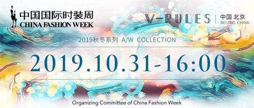 童模招募 AW中国国际时装周V-RULES高级成衣品牌发布会