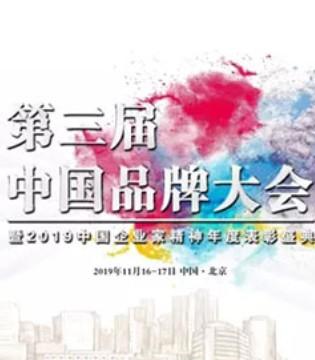 喜讯!裁圣受邀参加第三届中国品牌大会 入围两大奖项