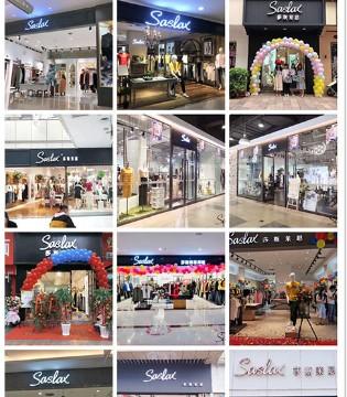 人气爆满!莎斯莱思15家新店同时开业 引领创业洪流