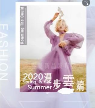 """慕之淇20S""""漫步云端""""春夏时尚大秀即将盛大开幕!"""