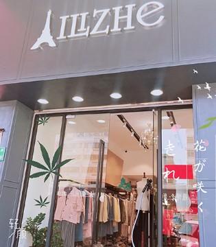 十月惊喜连连!热烈祝贺艾丽哲新店盛大开业!