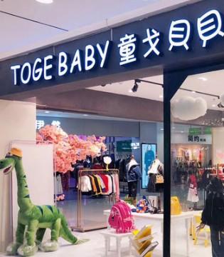 十月有梦想 祝贺童戈新店开业大吉!
