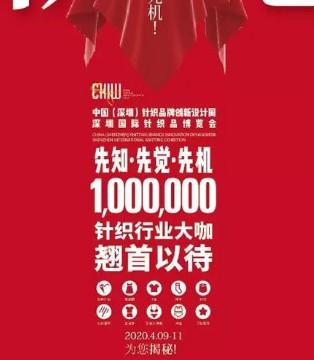 普宁内裤产业研讨暨CKIW深圳国际针织品博览推介会!