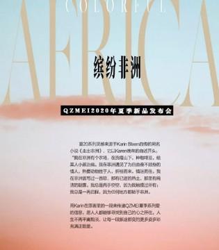 重新演绎非洲之美 芊之美20S夏季新品发布会即将开幕