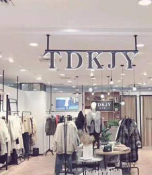 好消息!汀丁可女装在河南平顶山店盛大开业了!