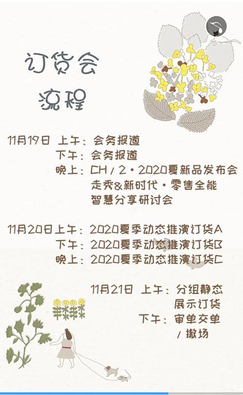 �x二CH 2020夏季新品即�⑹⒋箝_幕 �\邀您的出席!