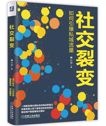 黄小仙专题分享:母婴行业新营销方式