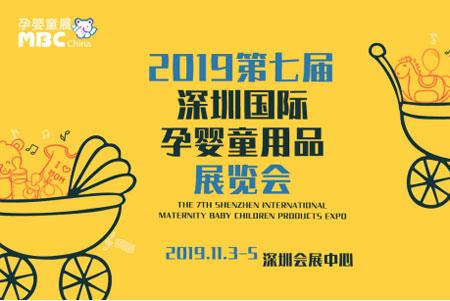 2019第七屆深圳國際孕嬰童用品展覽會本周日盛大開幕!