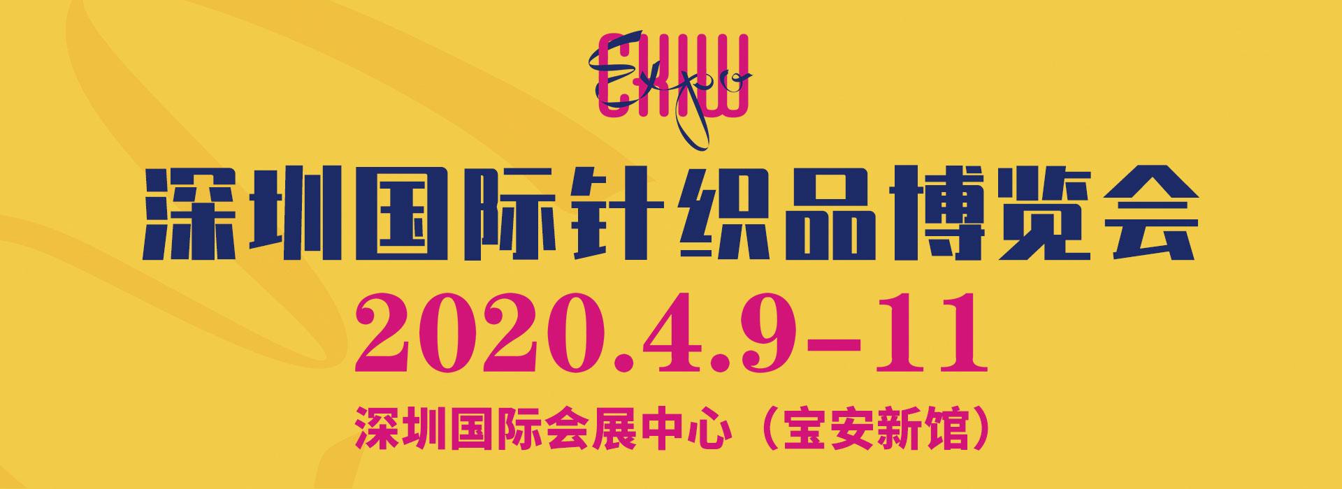 中��(深圳)��品牌��新�O�周暨深圳���H��品博�[��(CKIW EXPO)