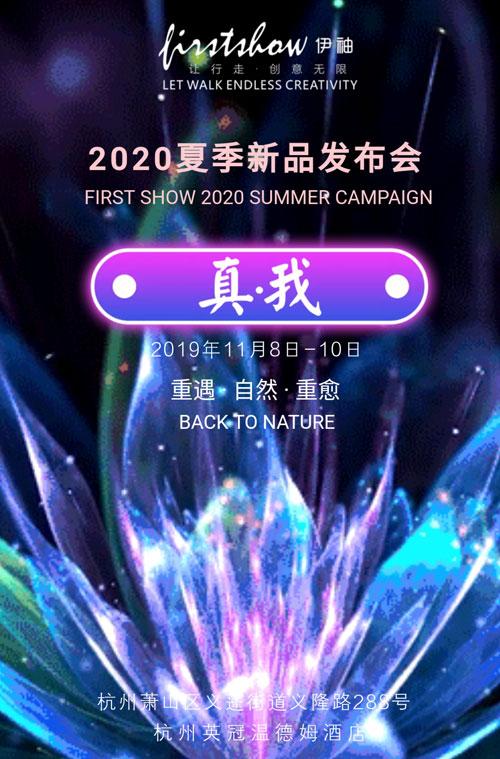 """2020伊袖夏季""""真我""""新品发布会盛大开启"""