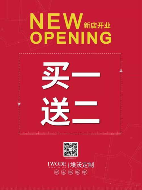 热烈祝贺埃沃定制新疆克拉玛依汇嘉广场店盛大开业