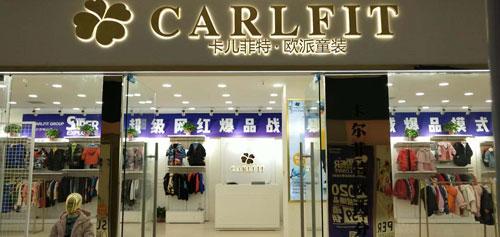 重磅 Carlfit河南区域增加了陕西加盟业务展厅
