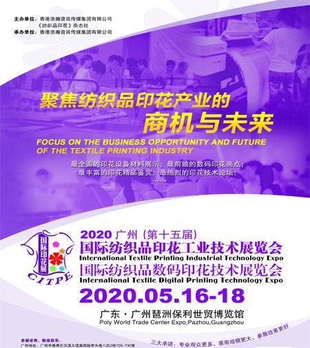 第十五届广州国际纺织品印花工业技术展览会招展进行中