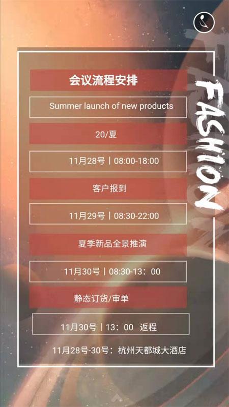 点裳2020夏季新品发布会 11月28日邀你亲临杭州