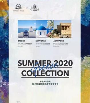 新品发布  2020年夏季新品发布季候风暨定货会