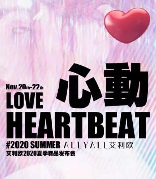 LOVE·心動 | ALLYALL#2020#夏季新品发布会