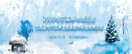 黑龙江发布加强冬奥会备战工作发展冰雪运动的措施