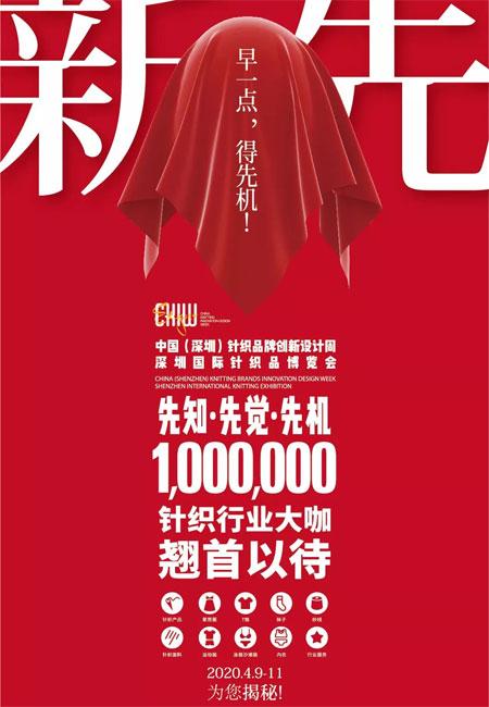 重磅!长乐永隆兴盛针纺参展CKIW深圳针博会!