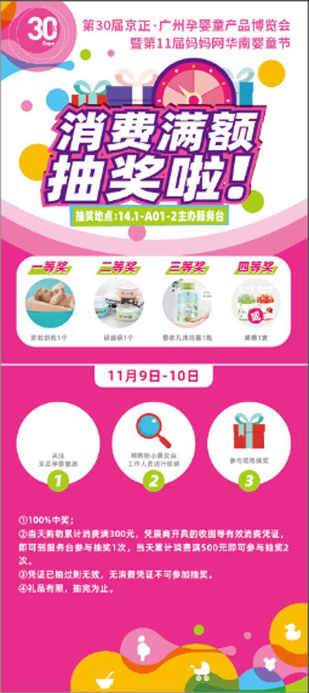 第30届京正广州展消费满额抽大奖百分百中奖速来现场!