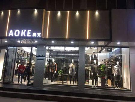 奥克新店 湖州长兴店旗舰店正式开业